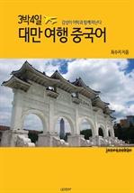 도서 이미지 - 3박4일 대만여행 중국어