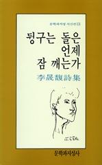 도서 이미지 - 뒹구는 돌은 언제 잠 깨는가 - 문학과지성 시인선 013