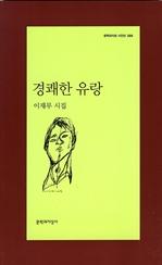 도서 이미지 - 경쾌한 유랑 - 문학과지성 시인선 389