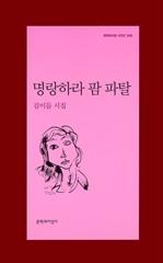 도서 이미지 - 명랑하라 팜 파탈 - 문학과지성 시인선 340