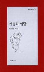 도서 이미지 - 어둠과 설탕 - 문학과지성 시인선 314