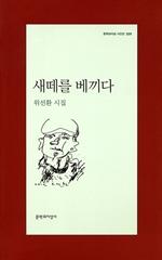 도서 이미지 - 새떼를 베끼다 - 문학과지성 시인선 329