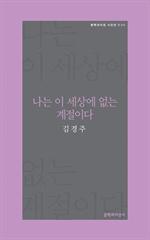 도서 이미지 - 나는 이 세상에 없는 계절이다 - 문학과지성 시인선R-04