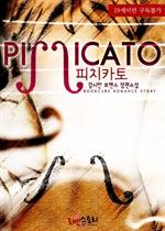 도서 이미지 - 피치카토 (pizzicato)