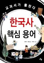 도서 이미지 - 한국사 핵심 용어