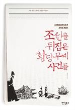 도서 이미지 - 조선을 뒤집은 황당무계 사건들