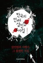 도서 이미지 - 한국의 연쇄 살인범 X파일