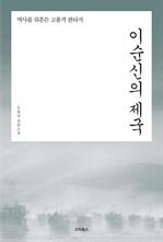 도서 이미지 - 이순신의 제국 1
