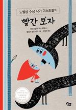 도서 이미지 - 빨간 모자 - 노벨상 수상 작가 미스트랄의 클래식 그림책