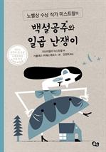 도서 이미지 - 백설 공주와 일곱 난장이 - 노벨상 수상 작가 미스트랄의 클래식 그림책