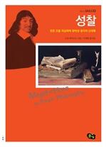 도서 이미지 - 성찰 - 청소년 철학창고 33
