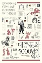 도서 이미지 - 대중문화 5000년의 역사