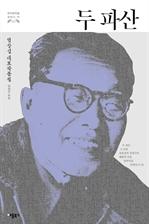 도서 이미지 - [ 한국문학을 권하다 11] 두 파산