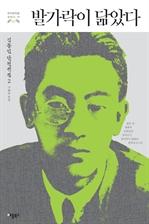도서 이미지 - [ 한국문학을 권하다 17] 발가락이 닮았다