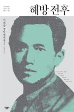 도서 이미지 - [ 한국문학을 권하다 18] 해방전후