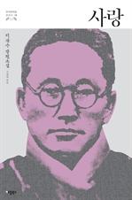 도서 이미지 - [ 한국문학을 권하다 19] 사랑