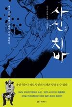 도서 이미지 - 사신 치바