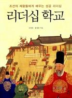 도서 이미지 - 리더십 학교 - 조선의 제왕들에게 배우는 성공 리더십