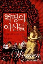 도서 이미지 - 혁명의 여신들 - 역사를 바꾼 10명의 위인들