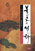 도서 이미지 - 불교의 설화 1 사바세계 - 인간의 세계