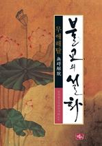 도서 이미지 - 불교의 설화 6 무애해탈 - 끝이 없는 속박으로부터 벗어나는 것