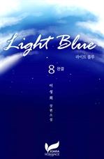 도서 이미지 - 라이트 블루(Light Blue)
