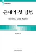 〈이화 한국학총서 2〉 근대의 첫 경험