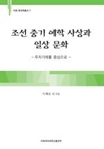 〈이화 한국학총서 7〉 조선 중기 예학 사상과 일상 문화