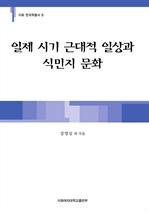 〈이화 한국학총서 8〉 일제 시기 근대적 일상과 식민지 문화