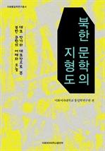 도서 이미지 - 북한 문학의 지형도
