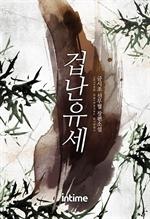 도서 이미지 - [합본] 겁난유세 (전4권/완결)