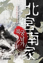 도서 이미지 - [합본] 북궁남가 (전5권/완결)