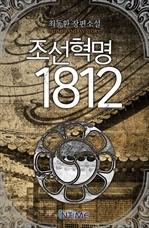 도서 이미지 - [합본] 조선혁명 1812 (전8권/완결)