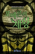 도서 이미지 - [합본] 포메른의 제왕 (전8권/완결)