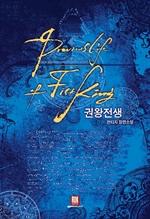 도서 이미지 - [합본] 권왕전생 (전21권/완결)