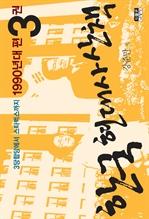 도서 이미지 - 한국 현대사 산책 1990년대편 3 : 3당합당에서 스타벅스까지