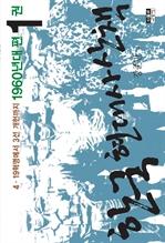 도서 이미지 - 한국 현대사 산책 1960년대편 1 : 4·19 혁명에서 3선 개헌까지