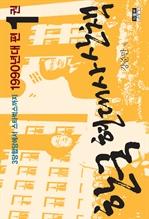 도서 이미지 - 한국 현대사 산책 1990년대편 1 : 3당합당에서 스타벅스까지