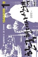 도서 이미지 - 한국 현대사 산책 1940년대편 1 : 8·15 해방에서 6·25 전야까지(개정판)