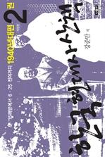도서 이미지 - 한국 현대사 산책 1940년대편 2 : 8·15 해방에서 6·25 전야까지(개정판)