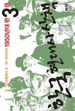 도서 이미지 - 한국 현대사 산책 1950년대편 3 : 6·25 전쟁에서 4·19 전야까지