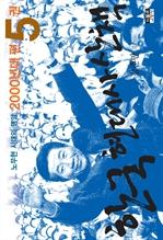 도서 이미지 - 한국 현대사 산책 2000년대편 5 : 노무현 시대의 명암