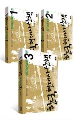도서 이미지 - 한국 현대사 산책 1970년대편 : 평화시장에서 궁정동까지 [1권~3권 합본]