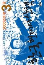 도서 이미지 - 한국 현대사 산책 2000년대편 3 : 노무현 시대의 명암