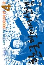 도서 이미지 - 한국 현대사 산책 2000년대편 4 : 노무현 시대의 명암
