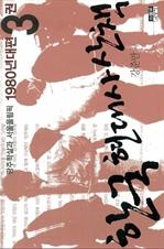 도서 이미지 - 한국 현대사 산책 1980년대편 3 : 광주학살과 서울올림픽