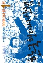 도서 이미지 - 한국 현대사 산책 2000년대편 1 : 노무현 시대의 명암