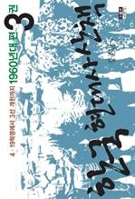 도서 이미지 - 한국 현대사 산책 1960년대편 3 : 4·19 혁명에서 3선 개헌까지
