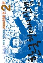도서 이미지 - 한국 현대사 산책 2000년대편 2 : 노무현 시대의 명암
