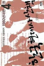도서 이미지 - 한국 현대사 산책 1980년대편 4 : 광주학살과 서울올림픽